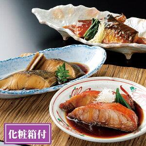 今だけ200円引き! 板前の漁師煮Aセット 金目鯛 銀だら さば 煮魚 グルメ 化粧箱付 調理済み ギフト