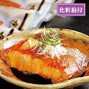 金目鯛漁師煮6切セット 金目鯛煮付け 調理済 化粧箱付 ギフト