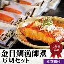 金目鯛漁師煮6切セット[化粧箱付]