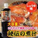 秘伝の煮汁(大)
