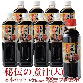 秘伝の煮汁 しょうゆ味 大8本 今だけ500mlボトル付 煮魚用たれ 送料無料 業務用 メガ盛り 単独配送品