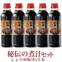 秘伝の煮汁 しょうゆ味 小 500ml 5本 まとめ買い 今なら料理研究家村上祥子さん監修レシピ冊子プレゼント TBS暮らしの…