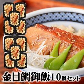 金目鯛御飯 10個セット+1個プレゼント レンジでチンOK 冷凍米飯