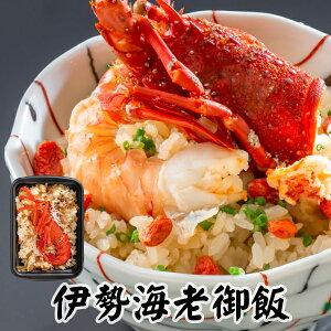 新商品 伊勢海老御飯 200g レンジでチンOK 冷凍米飯