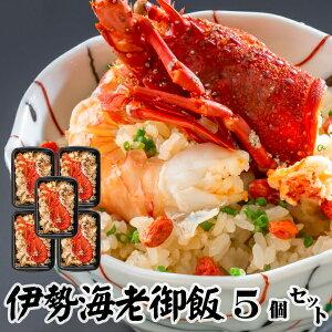新商品 数量限定 伊勢海老御飯5個セット 200g レンジでチンOK 冷凍米飯