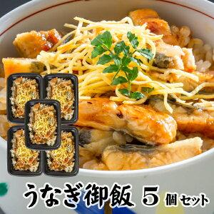 新商品 うなぎ御飯 5個 200g 国産うなぎ レンジでチンOK 冷凍米飯