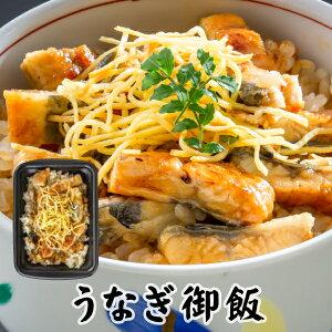 新商品 うなぎ御飯 200g 国産うなぎ レンジでチンOK 冷凍米飯
