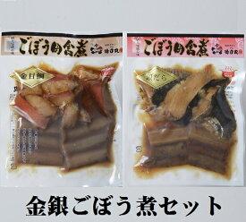 冷凍惣菜 金銀ごぼう煮セット(金目鯛・銀だら) 調理済み 温めるだけ