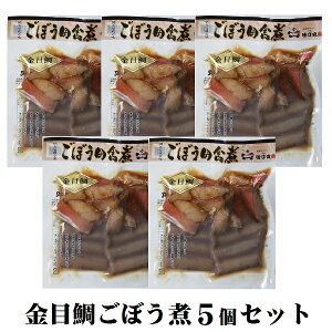 金目鯛ごぼう煮 5個セット 金目鯛 惣菜 調理済み 温めるだけ
