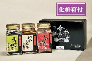今だけ200円引き! 味の珍味3本セット 化粧箱付き