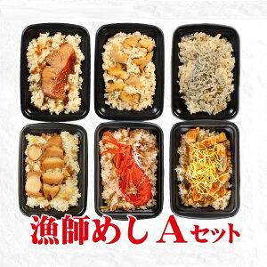新商品 漁師めしAセット(金目鯛・サザエ・しらす・あわび・伊勢海老・うなぎ御飯) レンジでチンOK 冷凍米飯 ギフト 化粧箱入り