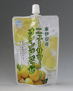 東伊豆産ニューサマーオレンジジュレ