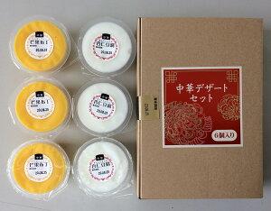【お買得スイーツ】中華デザートセット110g×6個入り 人気のマンゴープリンと杏仁豆腐各3個セット¥788
