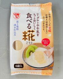 食べる糀(甘糀)30g×6単品販売