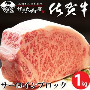 佐賀牛【雌】サーロインブロック1kg ブランド牛 和牛 厳選