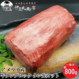牛タンブロック一頭分(約800g)アメリカ産 バーベキューにはブロック肉 まるごと牛タンBBQ
