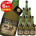 チョーヤ 梅酒 エクセレント 750ml×6本 【6本販売】【送料無料】[CHOYA][梅酒][長S]