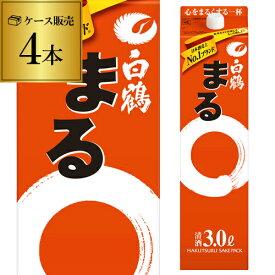 5/5限定 日本酒P5倍白鶴 サケパック まる3Lパック×4本白鶴まる 3000ml ケース 長S ケース販売