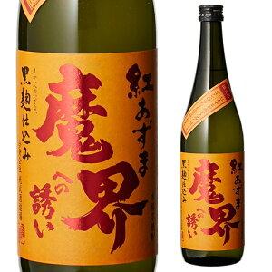 日本酒P5倍魔界への誘い紅あずま 25度 720ml[芋焼酎][長S]P5倍は7月19日20時〜26日1:59