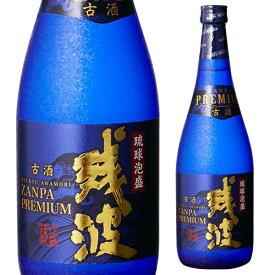 残波プレミアム 古酒 30度 720ml[泡盛][長S]