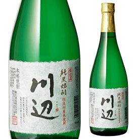 限定 本格焼酎 川辺 球磨焼酎 25度 720ml米焼酎 4合瓶 長S