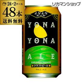 クラフト ビール よなよなエール 350ml 缶 48本 送料無料 ヤッホーブルーイング 48缶 2ケース(24本×2)長S
