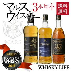 ウイスキー セット 詰め合わせ 飲み比べ 送料無料マルスウイスキー3種セット[長S]ウィスキー whisky set