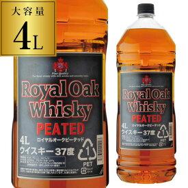送料無料 ロイヤルオーク ピーテッド ウイスキー 37度 4L(4000ml)×4本 [ウイスキー][ウィスキー]japanese whisky [長S]