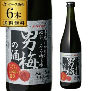 サッポロ 男梅の酒 720ml 6本 送料無料梅酒 6本セット 送料無料 男梅 サッポロ 長S