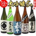 【54%OFF】日本酒 飲み比べセット日本酒の最高ランク バイヤー渾身の大吟醸1.8L 5本セット 1800ml 清酒 長S ギフトセット 日本酒 限定 贈答用 飲み比べ 歳暮 一升瓶予約 2020/
