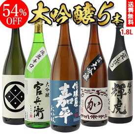 【54%OFF】日本酒 飲み比べセット日本酒の最高ランク バイヤー渾身の大吟醸1.8L 5本セット 1800ml 清酒 長S ギフトセット 日本酒 限定 贈答用 飲み比べ 歳暮 一升瓶