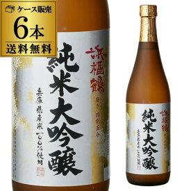 浜福鶴 純米大吟醸 720ml 6本セット 送料無料 1本当たり1280円(税別) 日本酒 清酒 4合瓶 長S