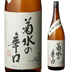 日本酒 菊水 辛口 本醸造 1.8L 15度 清酒 1800ml 新潟県 菊水酒造 酒