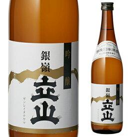 日本酒 辛口 立山 吟醸酒 720mL 15度 清酒 富山県 立山酒造 酒