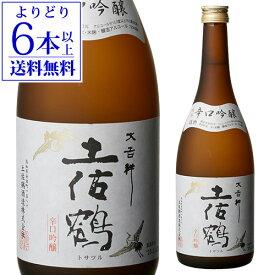 【よりどり6本以上送料無料】 日本酒 土佐鶴 辛口吟醸 大吉祥 720mL 15度 清酒 高知県 土佐鶴酒造 酒