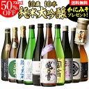 日本酒 飲み比べセット 全国10蔵 純米大吟醸 720ml×10本セット かにみそ付敬老の日 詰め合わせ 辛口 清酒 ギフト プ…