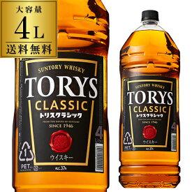 必ず全品P5倍あす楽 時間指定不可 送料無料 ケース4本入 サントリー トリス クラシック 4L 4000ml [RSL]ソーダで割ってトリスハイボール♪ [ウイスキー][ウィスキー]japanese whisky P5倍は3月4日(木)20時〜11日(木)2時