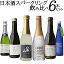 送料無料 バイヤー厳選 日本酒スパークリング 6本 飲み比べセット八海山 黄桜 美丈夫 嘉美心 上善如水 にごり 吟醸 シ…