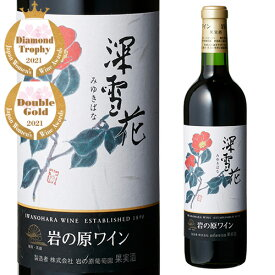 深雪花 みゆきばな 赤 岩の原葡萄園 日本ワイン 国産 ワイン サクラアワード SAKURAアワード ダブルゴールド ベストジャパニーズワイン