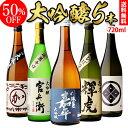 あす楽 ギフト【50%OFF】 単品合計価格10,000円→5,000円!! 日本酒 飲み比べセット 送料無料日本酒の最高ランク バイ…