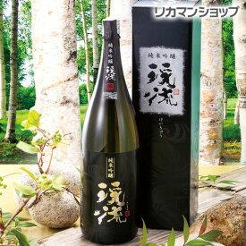 日本酒 渓流 純米吟醸 黒ラベル 1.8L 長野県 遠藤酒造場 清酒 一升瓶 1800ml 長S