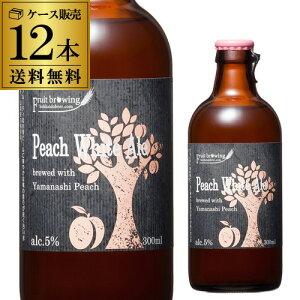【送料無料】北海道麦酒醸造 クラフトビール ピーチホワイトエール 300ml 瓶 12本セット[フルーツビール][地ビール][国産]長S 母の日 父の日 お中元