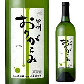 甲州 おりがらみ 720ml 白ワイン/日本ワイン 国産ワイン/山梨/甲州ワイン/にごりワイン/塩山洋酒醸造/塩山ワイン