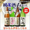 全品P20倍!日本酒 飲み比べセット ギフト プレゼント 日本酒 飲み比べ セット送料無料 純米酒1.8L 4本セット 福正宗 …