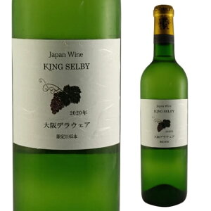 最大200円OFFクーポンカタシモワイナリー 大阪デラウェア 2020 750ml ワイン 白ワイン 白 ギフト プレゼント 大阪府 日本ワイン 国産ワイン キングセルビー 辛口 長S