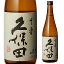 日本酒 久保田 千寿 吟醸 720ml新潟県 朝日酒造 4合瓶 長S