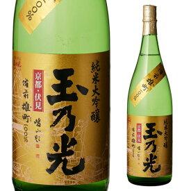 日本酒 玉乃光 備前雄町100% 純米大吟醸 1800ml 京都府 玉乃光酒造 1.8L 一升 瓶 清酒 長S