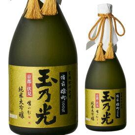 日本酒 玉乃光 有機雄町100% 純米大吟醸 720ml 京都府 玉乃光酒造 4合 四合 瓶 清酒 長S