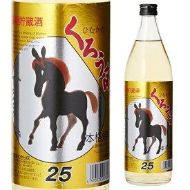 本格焼酎 くろうま 長期貯蔵 麦焼酎 25度 900ml宮崎県 神楽酒造 ひむかのくろうま 5合 五合 瓶 乙類 長S