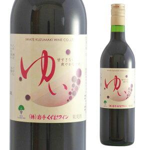 くずまきワイン ゆい 720ml日本ワイン 国産ワイン 赤ワイン 岩手県